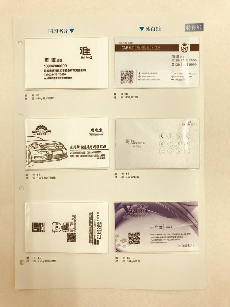 武汉特种纸高档名片制作(选样)