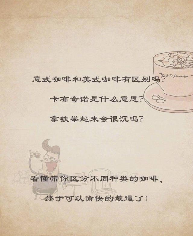 咖啡知识图片 (9).JPG