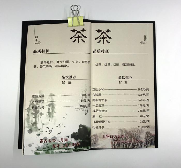 武汉,lpl赛事官网图文,精装菜单,茶水菜单,茶社菜单